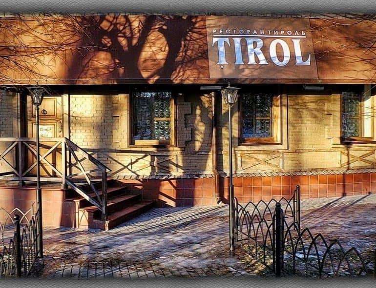 Ресторан Тироль