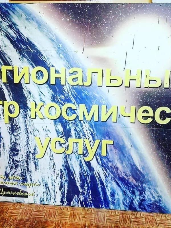 Региональный центр космических услуг