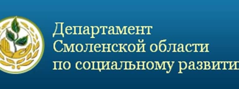 Департаменте Смоленской области по социальному развитию.