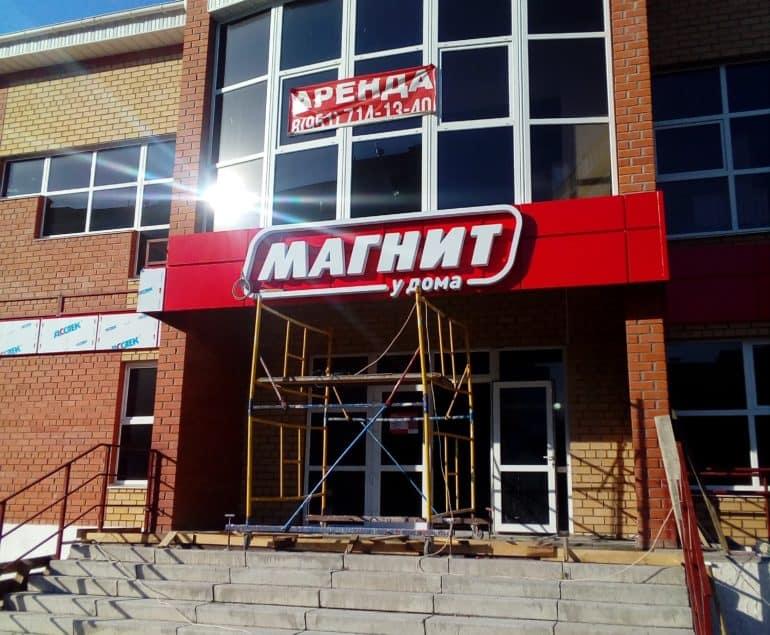 """Монтаж вентилируемых фасадов в магазинах сети """"Магнит"""""""